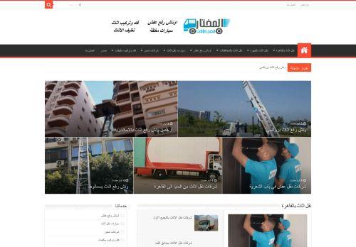 لقطة شاشة لموقع شركة المختار لنقل الاثاث بتاريخ 02/09/2020 بواسطة دليل مواقع تبادل بالمجان