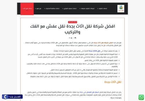 لقطة شاشة لموقع شركة نقل عفش بجدة ـ شركة ركن نجد بتاريخ 02/09/2020 بواسطة دليل مواقع تبادل بالمجان