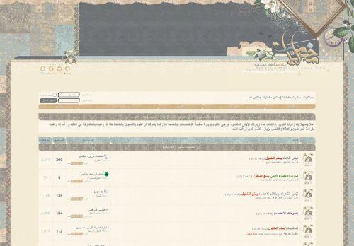 لقطة شاشة لموقع منتدى مخمليات بتاريخ 02/09/2020 بواسطة دليل مواقع تبادل بالمجان