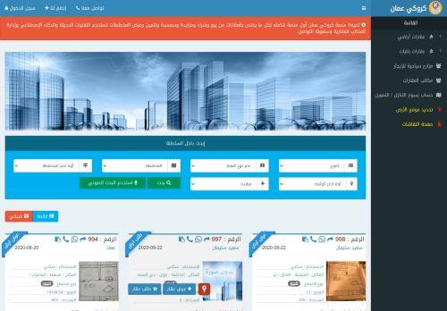 لقطة شاشة لموقع تطبيق كروكي عمان بتاريخ 03/09/2020 بواسطة دليل مواقع تبادل بالمجان