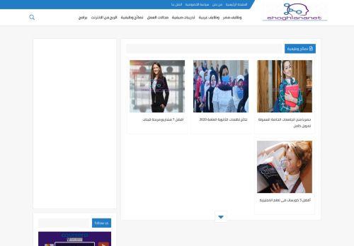لقطة شاشة لموقع شغلانه نت بتاريخ 03/09/2020 بواسطة دليل مواقع تبادل بالمجان