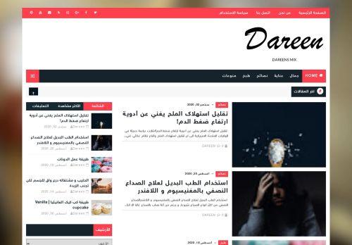 لقطة شاشة لموقع dareens mix بتاريخ 05/09/2020 بواسطة دليل مواقع تبادل بالمجان