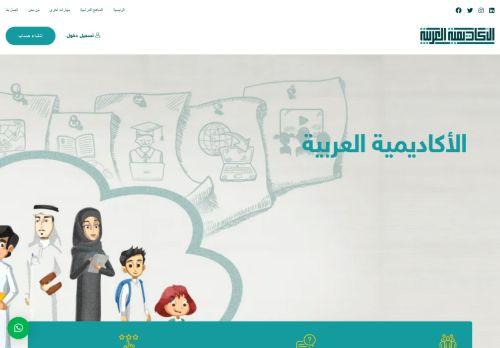 لقطة شاشة لموقع الاكاديميه العربيه بتاريخ 05/09/2020 بواسطة دليل مواقع تبادل بالمجان