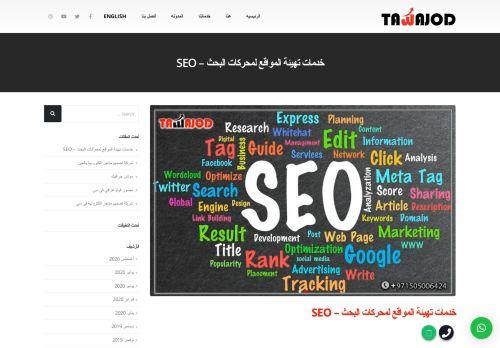 لقطة شاشة لموقع شركة سيو بتاريخ 05/09/2020 بواسطة دليل مواقع تبادل بالمجان