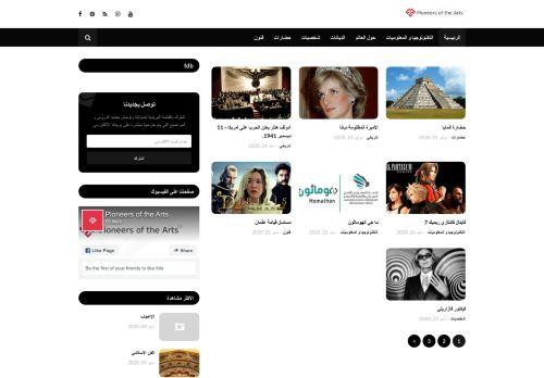 لقطة شاشة لموقع رواد الفنون بتاريخ 05/09/2020 بواسطة دليل مواقع تبادل بالمجان