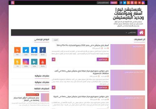 لقطة شاشة لموقع playstation بتاريخ 06/09/2020 بواسطة دليل مواقع تبادل بالمجان
