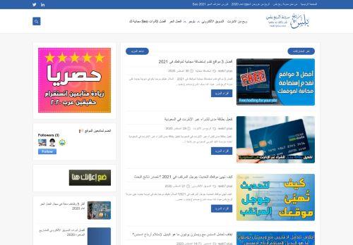 لقطة شاشة لموقع مدونة ربح بلس بتاريخ 08/09/2020 بواسطة دليل مواقع تبادل بالمجان