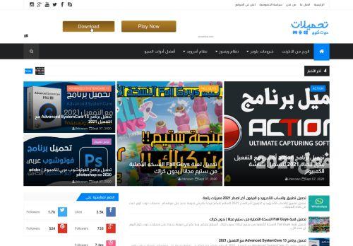 لقطة شاشة لموقع تحميلات دوت كوم بتاريخ 08/09/2020 بواسطة دليل مواقع تبادل بالمجان