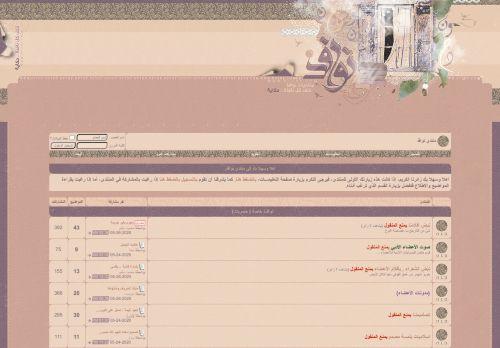 لقطة شاشة لموقع منتدى نوافذ بتاريخ 08/09/2020 بواسطة دليل مواقع تبادل بالمجان