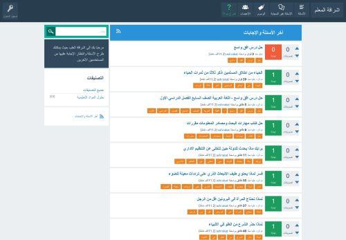 لقطة شاشة لموقع اشراقة المعلم بتاريخ 08/09/2020 بواسطة دليل مواقع تبادل بالمجان
