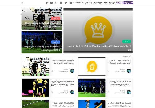 لقطة شاشة لموقع lkoora بتاريخ 09/09/2020 بواسطة دليل مواقع تبادل بالمجان