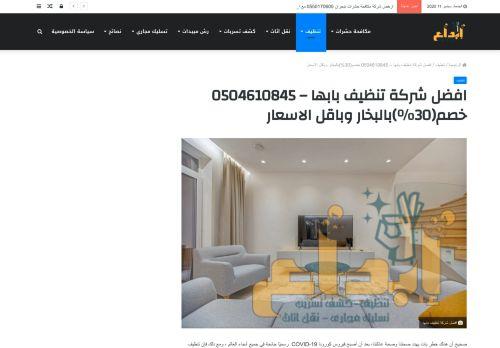 لقطة شاشة لموقع شركة تنظيف بابها بتاريخ 11/09/2020 بواسطة دليل مواقع تبادل بالمجان