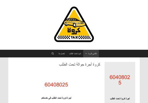 لقطة شاشة لموقع كروة أجرة تحت الطلب بتاريخ 11/09/2020 بواسطة دليل مواقع تبادل بالمجان
