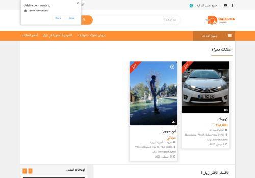 """لقطة شاشة لموقع دليل العرب في تركيا """" دللها لللسع و الخدمات """" بتاريخ 11/09/2020 بواسطة دليل مواقع تبادل بالمجان"""