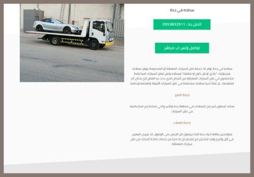 لقطة شاشة لموقع سطحة جدة لنقل السيارات بتاريخ 11/09/2020 بواسطة دليل مواقع تبادل بالمجان