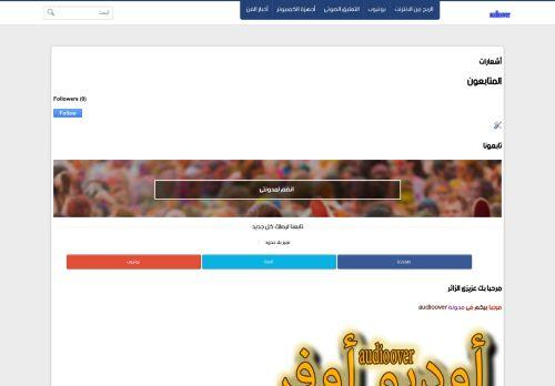 لقطة شاشة لموقع أوديوأوفر بتاريخ 12/09/2020 بواسطة دليل مواقع تبادل بالمجان