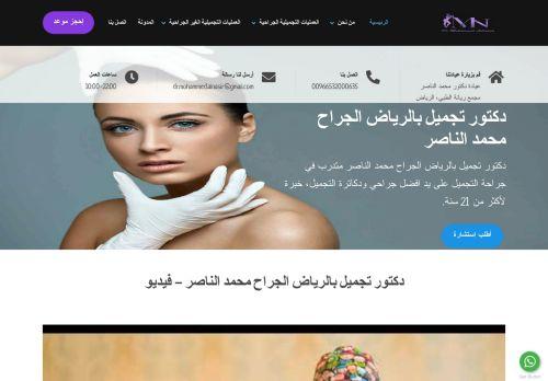 لقطة شاشة لموقع دكتور محمد الناصر جراح تجميل بالرياض بتاريخ 12/09/2020 بواسطة دليل مواقع تبادل بالمجان