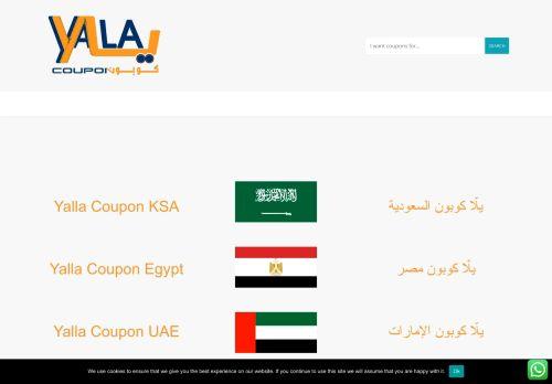 لقطة شاشة لموقع يلا كوبون بتاريخ 13/09/2020 بواسطة دليل مواقع تبادل بالمجان