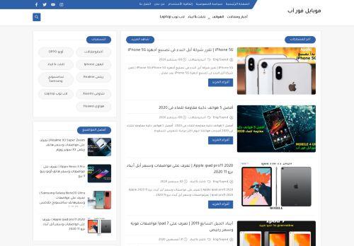 لقطة شاشة لموقع موبايل فور اب بتاريخ 13/09/2020 بواسطة دليل مواقع تبادل بالمجان