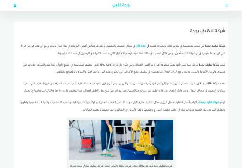 لقطة شاشة لموقع شركة تنظيف بجدة بتاريخ 13/09/2020 بواسطة دليل مواقع تبادل بالمجان