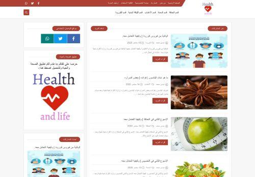 لقطة شاشة لموقع الصحة والحياة بتاريخ 16/09/2020 بواسطة دليل مواقع تبادل بالمجان