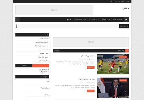 لقطة شاشة لموقع بوشنكى بتاريخ 16/09/2020 بواسطة دليل مواقع تبادل بالمجان