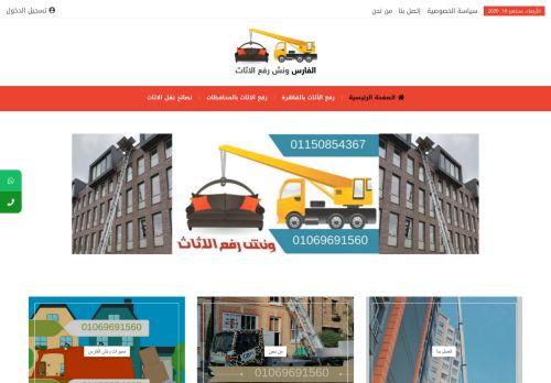 لقطة شاشة لموقع ونش رفع الاثاث بتاريخ 17/09/2020 بواسطة دليل مواقع تبادل بالمجان