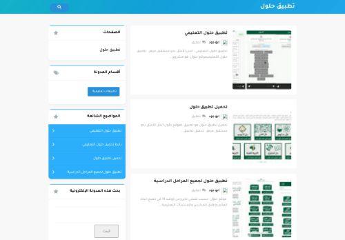 لقطة شاشة لموقع تطبيق حلول بتاريخ 17/09/2020 بواسطة دليل مواقع تبادل بالمجان