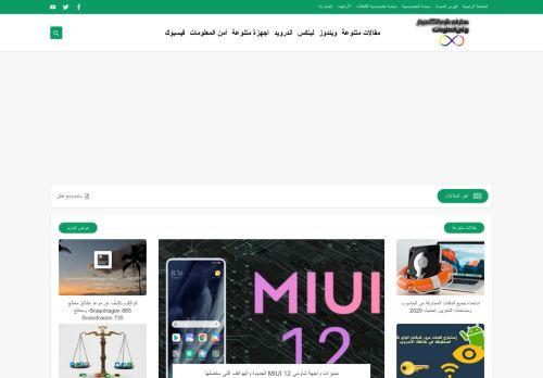 لقطة شاشة لموقع محترفي علوم الكمبيوتر و أمن المعلومات بتاريخ 17/09/2020 بواسطة دليل مواقع تبادل بالمجان