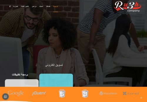 لقطة شاشة لموقع شركة روعة - للحلول التقنية وخدمات الويب Ru3h Company بتاريخ 17/09/2020 بواسطة دليل مواقع تبادل بالمجان