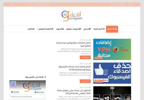 لقطة شاشة لموقع أناجيك AnaGeek بتاريخ 20/09/2020 بواسطة دليل مواقع تبادل بالمجان