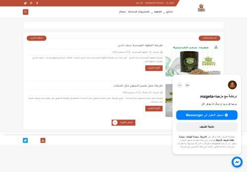 لقطة شاشة لموقع مزجيتا بتاريخ 18/09/2020 بواسطة دليل مواقع تبادل بالمجان