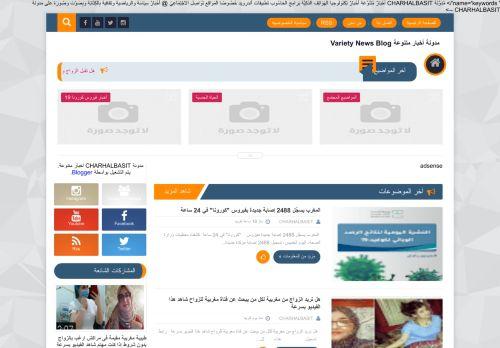 لقطة شاشة لموقع مدونة أخبار متنوعة Variety News Blog بتاريخ 18/09/2020 بواسطة دليل مواقع تبادل بالمجان