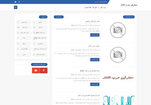 لقطة شاشة لموقع محترفين حرب التتار بتاريخ 18/09/2020 بواسطة دليل مواقع تبادل بالمجان