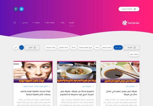 لقطة شاشة لموقع مجلة جمال المرأة : رشاقة وصحة وطبخ بتاريخ 20/09/2020 بواسطة دليل مواقع تبادل بالمجان