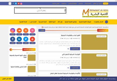 لقطة شاشة لموقع مدونة الريشة للتنمية البشرية بتاريخ 20/09/2020 بواسطة دليل مواقع تبادل بالمجان