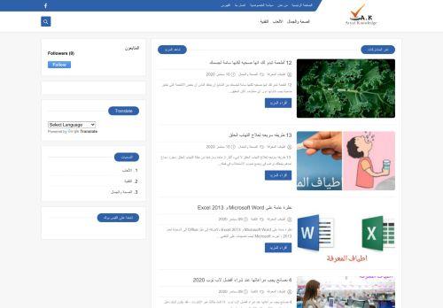 لقطة شاشة لموقع اطياف المعرفة بتاريخ 20/09/2020 بواسطة دليل مواقع تبادل بالمجان