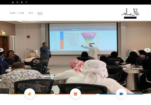 لقطة شاشة لموقع طلال سالم بتاريخ 20/09/2020 بواسطة دليل مواقع تبادل بالمجان