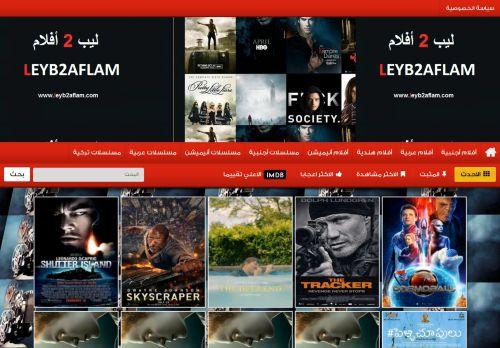 لقطة شاشة لموقع leyb2aflam بتاريخ 21/09/2020 بواسطة دليل مواقع تبادل بالمجان
