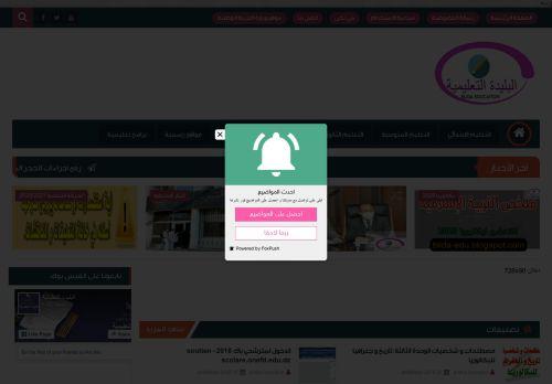 لقطة شاشة لموقع البليدة التعليمية بتاريخ 21/09/2020 بواسطة دليل مواقع تبادل بالمجان
