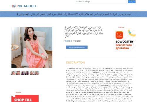 لقطة شاشة لموقع instagood# بتاريخ 21/09/2020 بواسطة دليل مواقع تبادل بالمجان