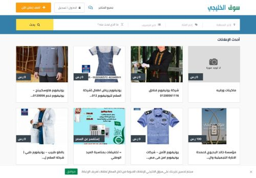 لقطة شاشة لموقع إعلانات مبوبة مجانية في السعودية - سوق الخليجي بتاريخ 22/09/2020 بواسطة دليل مواقع تبادل بالمجان