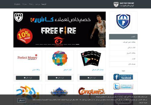 لقطة شاشة لموقع Easy Pay For Net - ايزي باي فور نت بتاريخ 25/09/2020 بواسطة دليل مواقع تبادل بالمجان