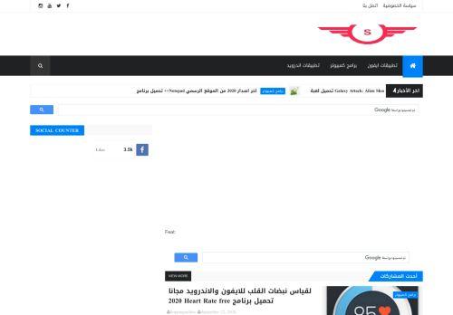 لقطة شاشة لموقع Sopping online بتاريخ 23/09/2020 بواسطة دليل مواقع تبادل بالمجان