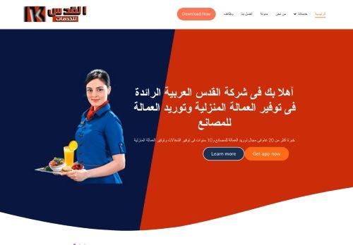 لقطة شاشة لموقع القدس العربية لتوريد العمالة المنزلية بتاريخ 23/09/2020 بواسطة دليل مواقع تبادل بالمجان