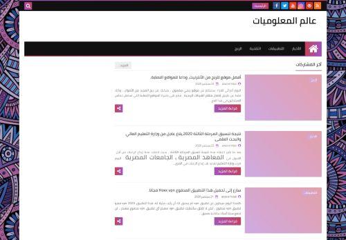 لقطة شاشة لموقع عالم المعلوميات بتاريخ 23/09/2020 بواسطة دليل مواقع تبادل بالمجان