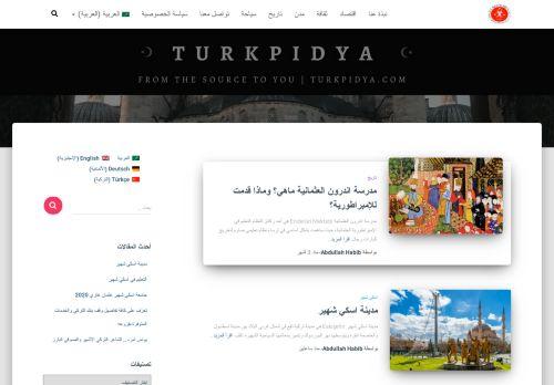 لقطة شاشة لموقع Turkpidya بتاريخ 24/09/2020 بواسطة دليل مواقع تبادل بالمجان