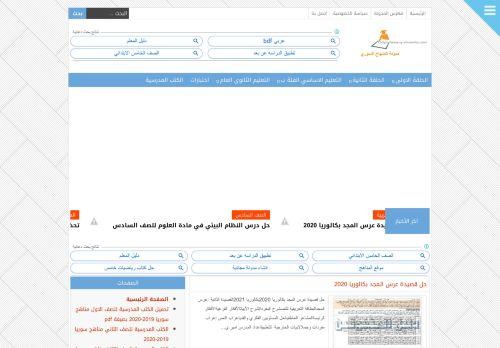 لقطة شاشة لموقع مدونة المنهاج السوري بتاريخ 27/09/2020 بواسطة دليل مواقع تبادل بالمجان
