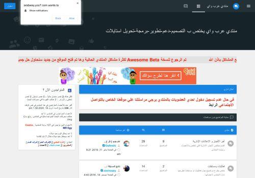 لقطة شاشة لموقع موقع عرب واي بتاريخ 27/09/2020 بواسطة دليل مواقع تبادل بالمجان