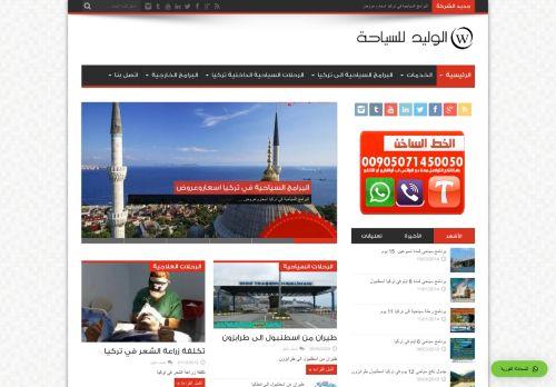 لقطة شاشة لموقع الوليد للسفر والسفريات في تركيا والعالم بتاريخ 27/09/2020 بواسطة دليل مواقع تبادل بالمجان